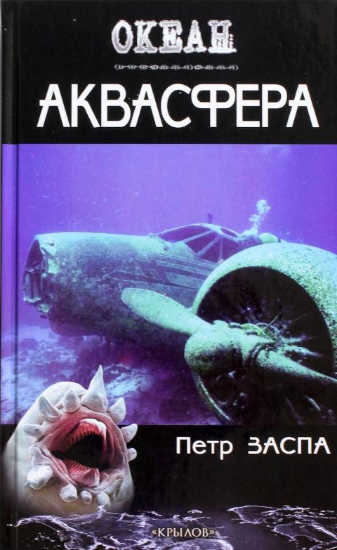 Петр Заспа - Аквасфера (Океан - 1)