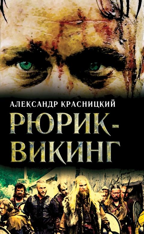 Александр Красницкий - Рюрик — викинг