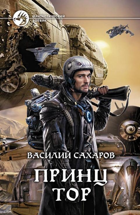 Василий Сахаров - Принц Тор (Принц Тор - 2)