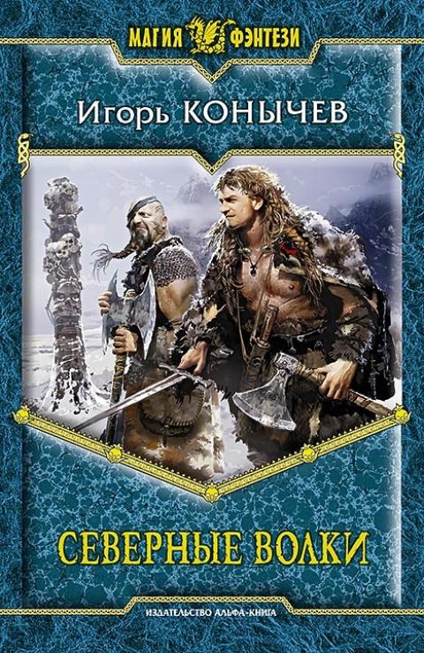 Игорь Конычев - Северные волки (Пятый магистр - 2)