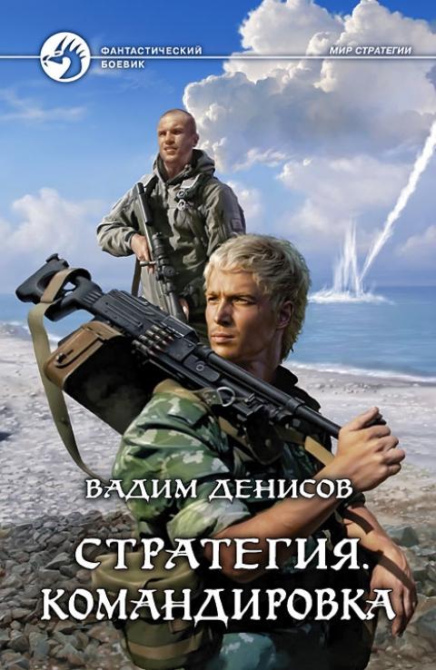 Вадим Денисов - Стратегия. Командировка (Стратегия - 6)