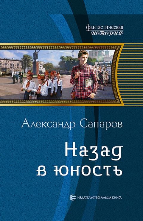 Александр Сапаров - Назад в юность (Назад в юность - 1)