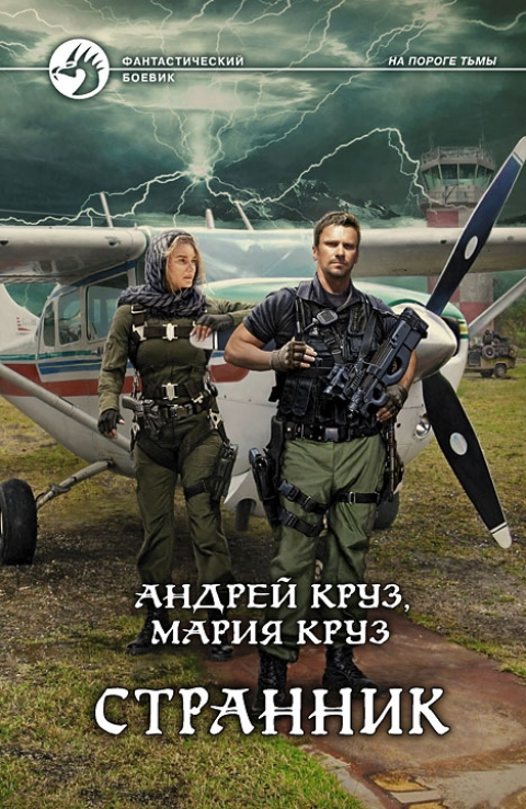 Андрей Круз, Мария Круз - Странник (На пороге Тьмы - 4)