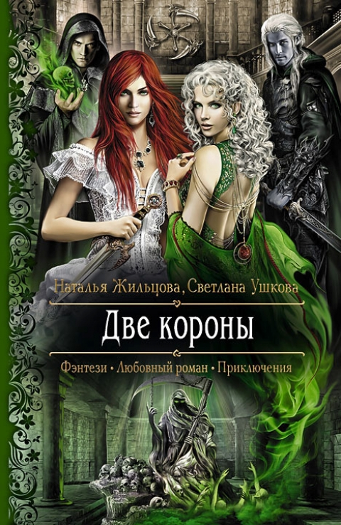 Наталья Жильцова, Светлана Ушкова - Две короны