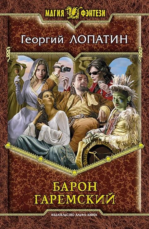 Георгий Лопатин - Барон Гаремский (Попаданец обыкновенный - 2)
