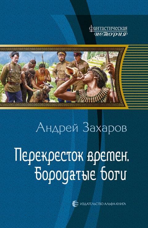 Андрей Захаров - Бородатые боги (Перекресток времен - 2)
