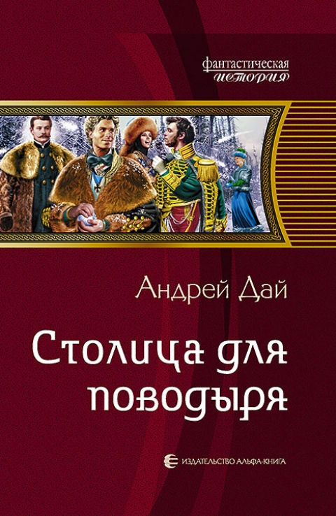Андрей Дай - Столица для поводыря (Поводырь - 3)