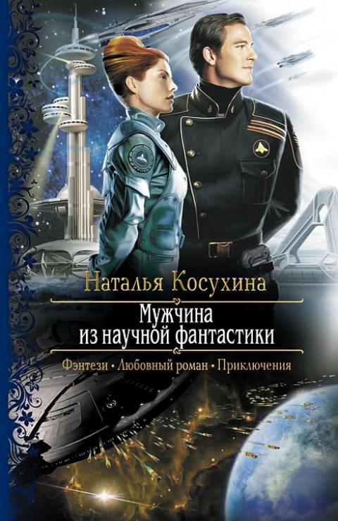 Наталья Косухина - Мужчина из научной фантастики