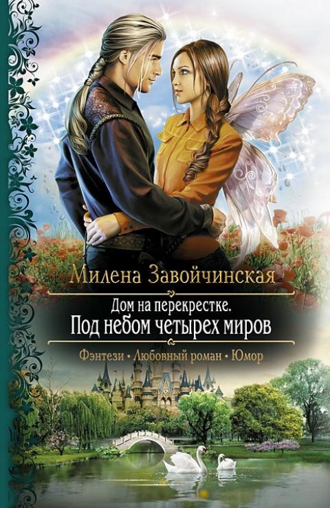 Милена Завойчинская - Под небом четырех миров (Дом на перекрестке - 3)