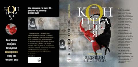 Надежда Попова - Ведущий в погибель (Конгрегация - 4)