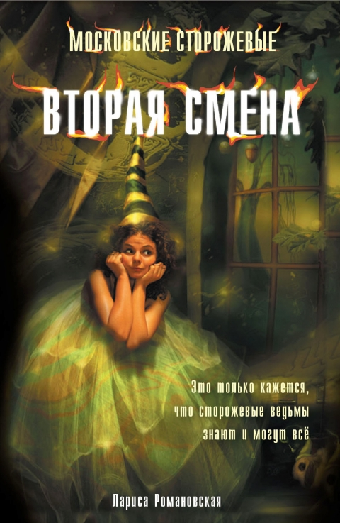 Лариса Романовская - Вторая смена (Московские Сторожевые - 2)