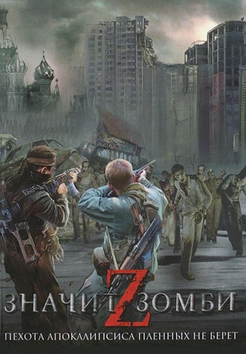 Сборник - Z – значит Зомби (сборник)