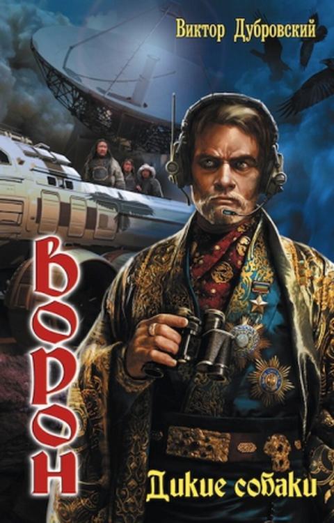 Виктор Дубровский - Дикие собаки (Ворон - 3)