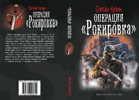 Степан Кулик - Операция «Рокировка» (Малая война - 2)