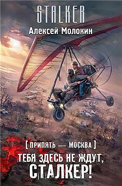 Алексей Молокин - Припять—Москва. Тебя здесь не ждут, сталкер!