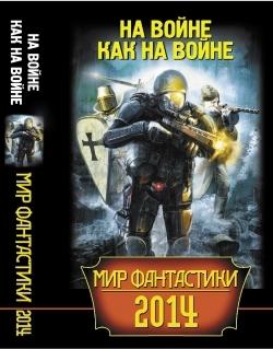 Сборник - Мир фантастики 2014. На войне как на войне