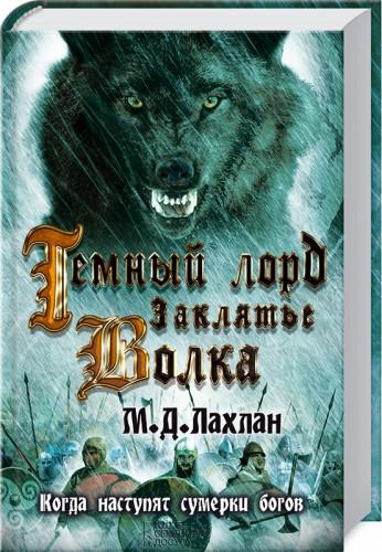 М. Д. Лахлан - Темный лорд. Заклятье волка (Хранитель волков - 3)