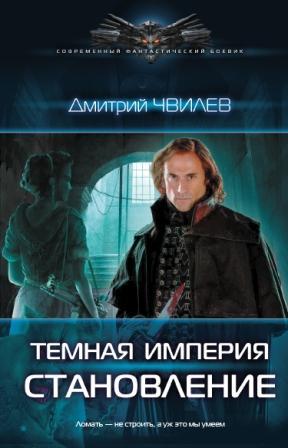 Дмитрий Чвилев - Темная Империя: Становление (Темная Империя - 2)