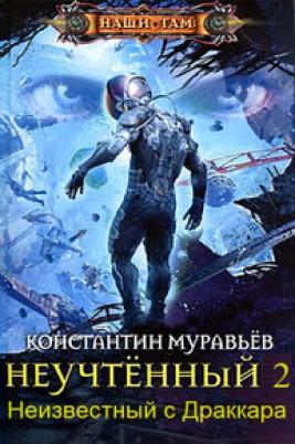 Константин Муравьёв - Неизвестный с «Драккара» (Неучтённый - 2)