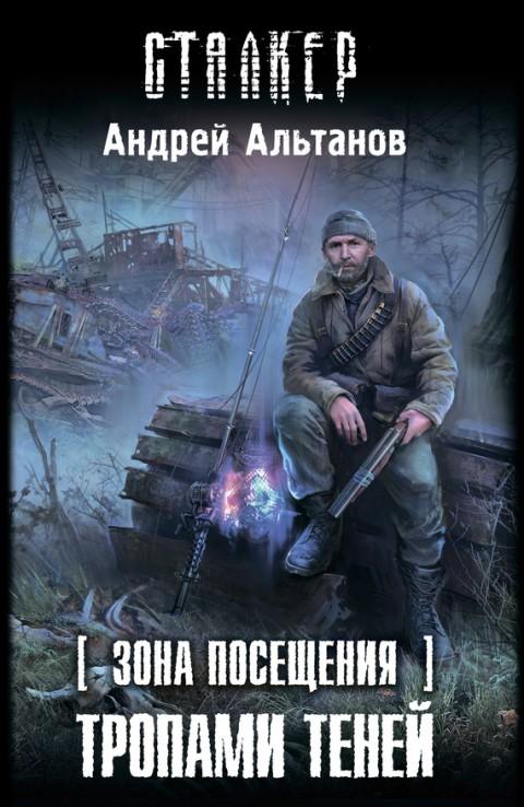 Андрей Альтанов - Зона Посещения. Тропами теней