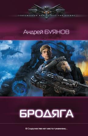 Андрей Буянов - Бродяга (Бродяга - 1)
