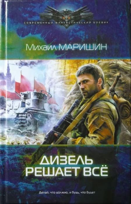 Михаил Маришин - Дизель решает всё (Реинкарнация победы - 1)