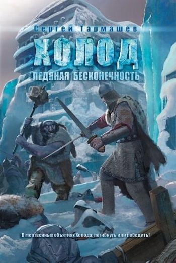 Сергей Тармашев - Ледяная бесконечность (Холод - 2)