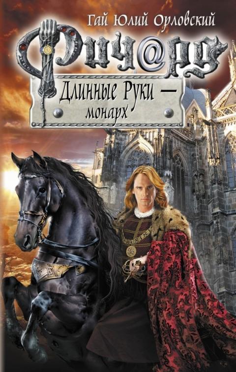 Гай Юлий Орловский - Ричард Длинные Руки — монарх (Ричард Длинные Руки - 47)