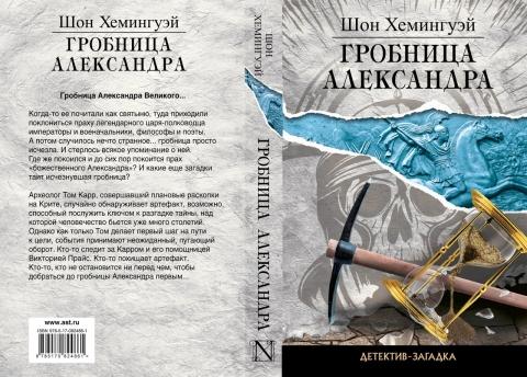 Шон Хемингуэй - Гробница Александра