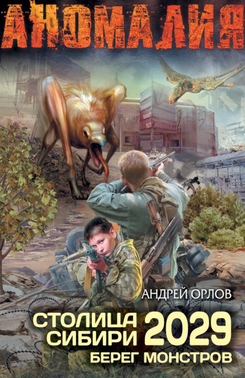 Андрей Орлов - Столица Сибири 2029. Берег монстров (Сибирь 2028 - 2)