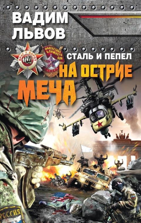 Вадим Львов - Сталь и пепел. На острие меча (Сталь и пепел - 2)