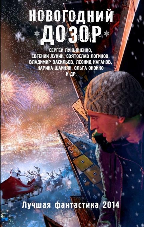 Сборник - Новогодний Дозор: Лучшая фантастика 2014