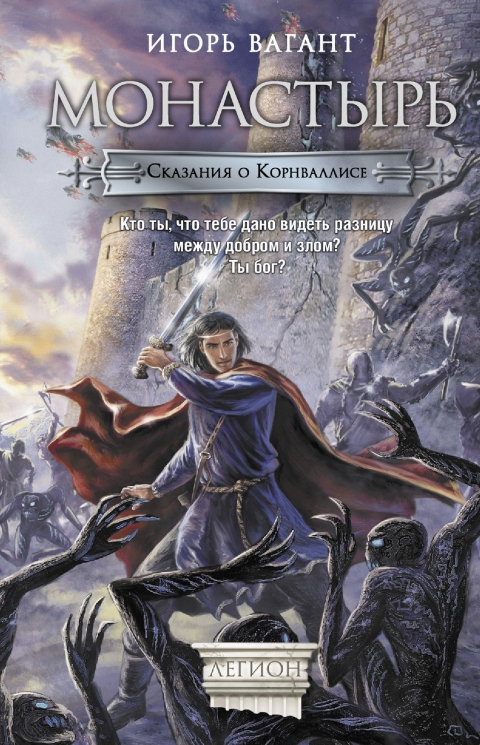 Игорь Вагант - Монастырь (Сказания о Корнваллисе - 1)