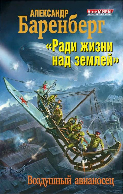 Александр Баренберг - «Ради жизни над землей». Воздушный авианосец (Человек из торгового центра - 2)