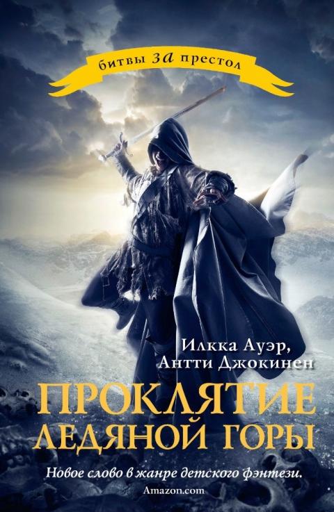 Илкка Ауэр, Антти Джокинен - Проклятие ледяной горы (Николас Норт - 1)