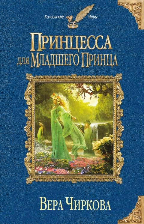 Вера Чиркова - Принцесса для младшего принца (Личный секретарь - 3)