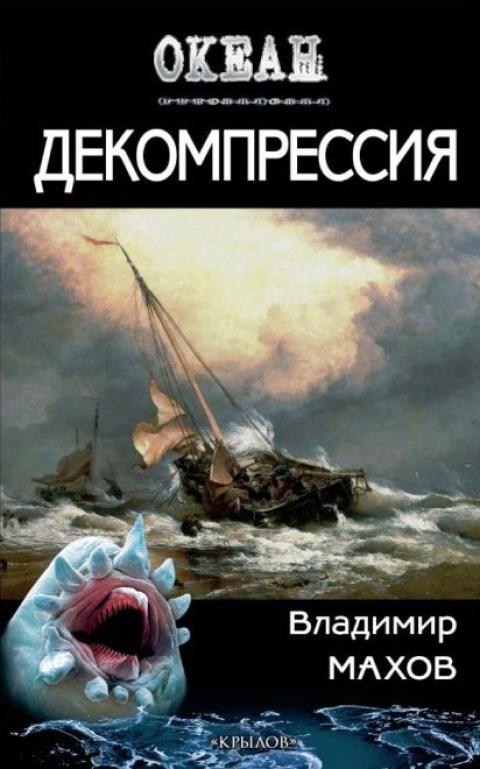Владимир Махов - Декомпрессия