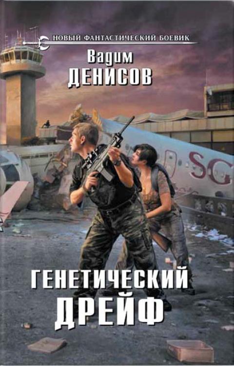 Вадим Денисов - Генетический дрейф (День G - 2)