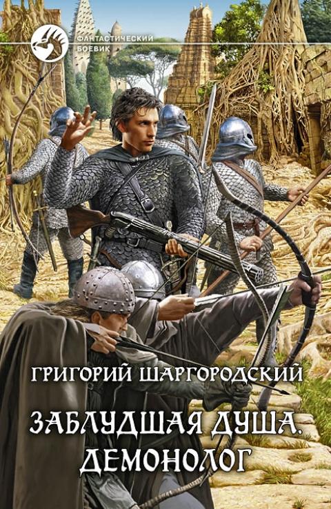 Григорий Шаргородский - Заблудшая душа. Демонолог (Заблудшая душа - 3)
