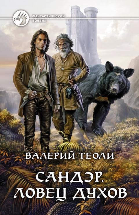 Валерий Теоли - Сандэр. Ловец духов (Сандэр - 1)