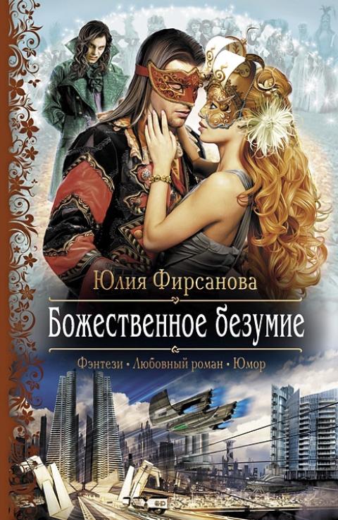 Юлия Фирсанова - Божественное безумие (Джокеры — Карты Творца - 7)