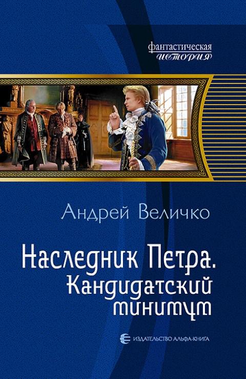 Андрей Величко - Наследник Петра. Кандидатский минимум (Наследник Петра - 2)