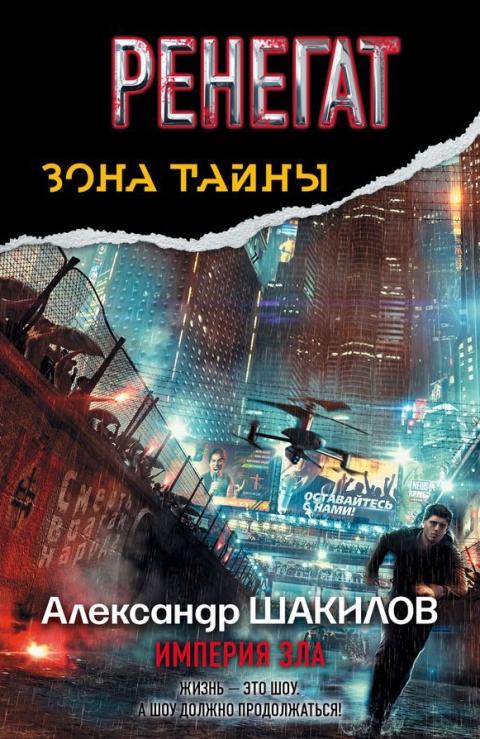 Александр Шакилов - Ренегат. Империя зла