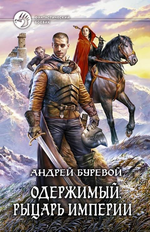 Андрей Буревой - Рыцарь Империи (Одержимый - 3)