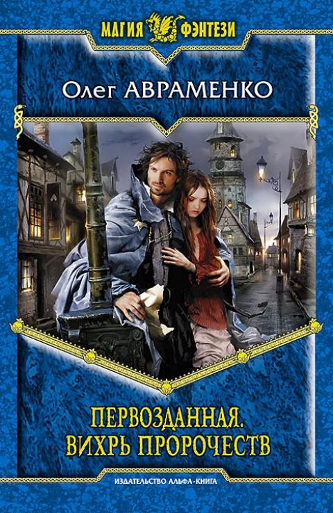 Олег Авраменко - Вихрь пророчеств (Первозданная - 2)