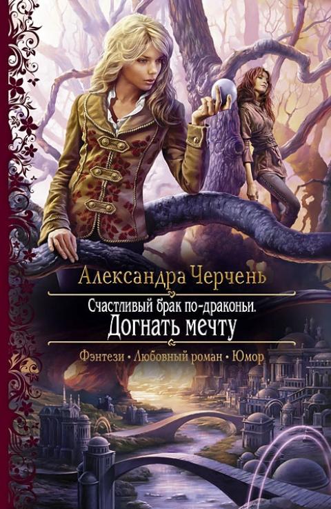 Александра Черчень - Догнать мечту (Счастливый брак по-драконьи - 2)