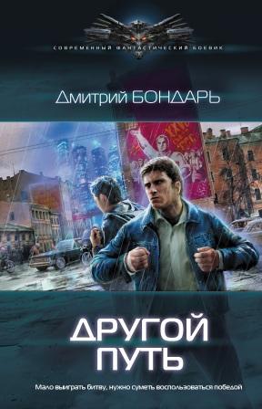 Дмитрий Бондарь - Другой путь