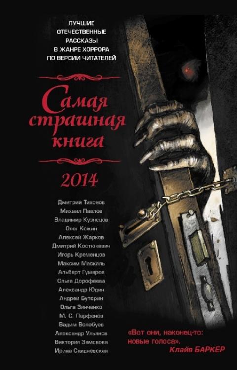 Сборник - Самая страшная книга 2014