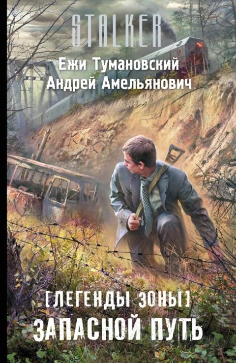 Ежи Тумановский, Андрей Амельянович - Легенды Зоны. Запасной путь (Легенды Зоны - 1)