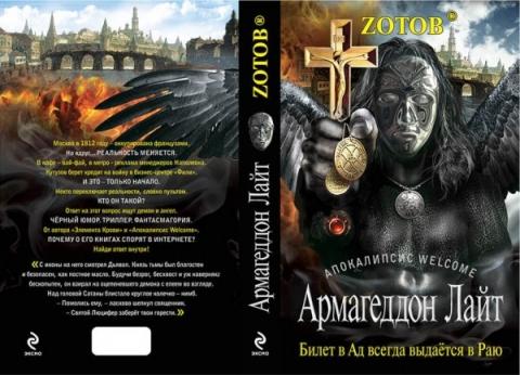 Георгий Зотов (Zотов) - Армагеддон Лайт (Конец света - 3)